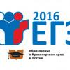 Школьники края готовятся написать первый ЕГЭ по географии и литературе