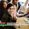 Обучение за рубежом — лето 2012!
