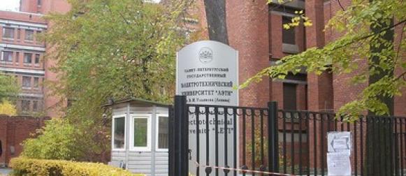 Санкт-Петербургский государственный электротехнический университет
