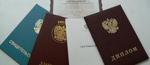 Системы высшего профессионального образования в Красноярском крае