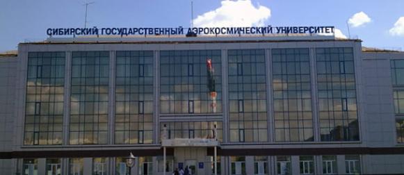 В СибГАУ завершила работу Международная летняя техническая школа
