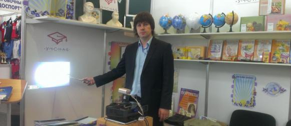Компания «Учснаб» была представлена на Сибирском образовательном Форуме 2013
