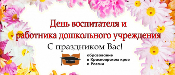 Сегодня День воспитателя и всех работников дошкольного учреждения! С праздником Вас!