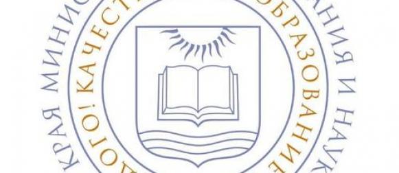«Горячая линия» министерства образования и науки края продолжает работу