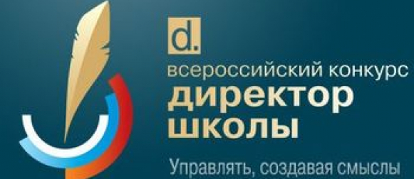 Стартует конкурс «Директор школы — 2014»
