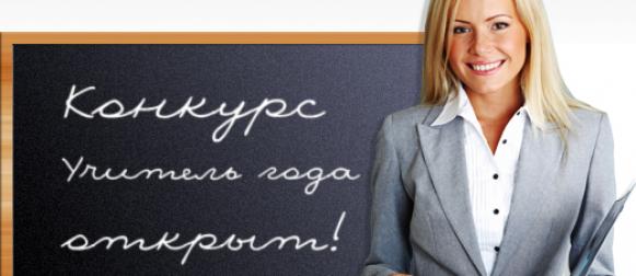 Лучший учитель Красноярска