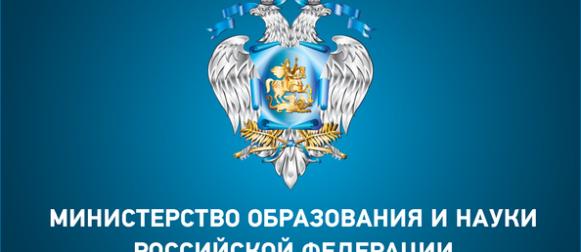 Министерство образования и науки задало критерии мониторинга всей системы образования.