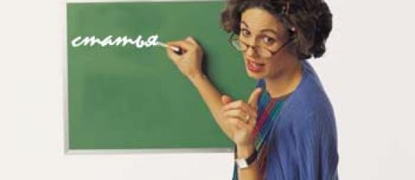 За оскорбление учителя могут ввести уголовную ответственность