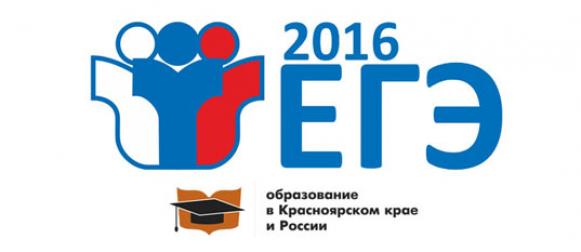 Выпускники Красноярского края сдали ЕГЭ по иностранным языкам и биологии