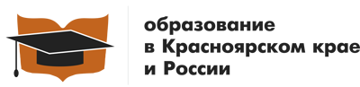 Образование в Красноярском крае и России: новости, статьи, учебные материалы. KrasObr.ru
