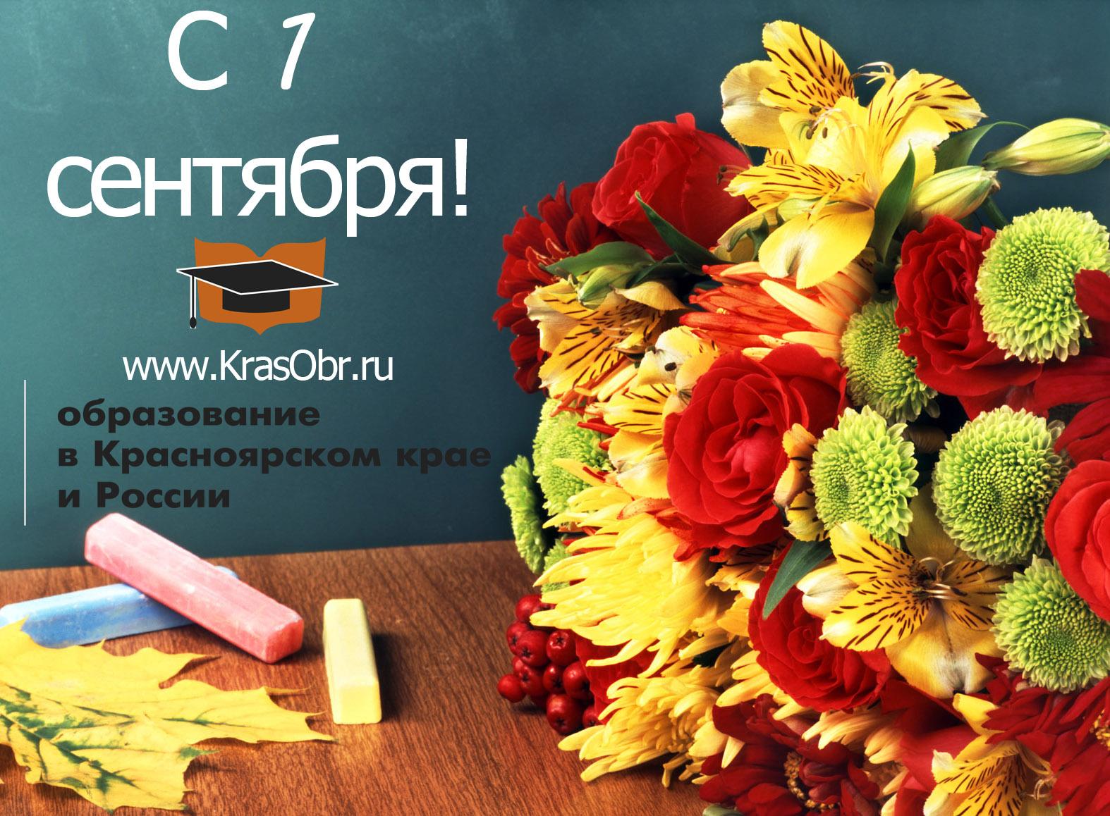 Поздравление с днем знаний 1 сентября учителя от учителя фото 500