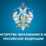 Министерство образования рф праздники и даты в школе