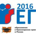 ЕГЭ 2016 Красноярск