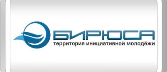 10 юбилейный cлёт студенческих отрядов Красноярского края на ТИМ «Бирюса»