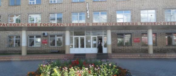 Красноярский педагогический университет им. В.П. Астафьева в мировом рейтинге Webometrics