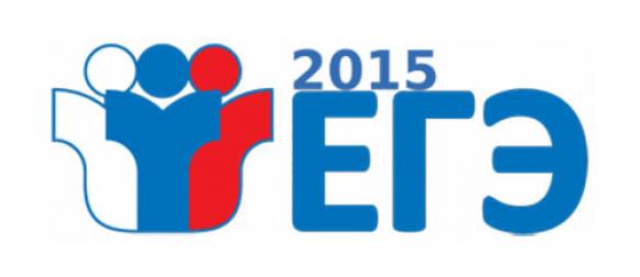 Подведены итоги ЕГЭ-2015 в Красноярском крае