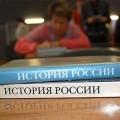 Единый учебник истории